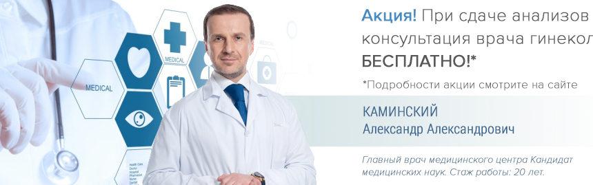 При проведении кольпоскопии консультация врача гинеколога бесплатно!
