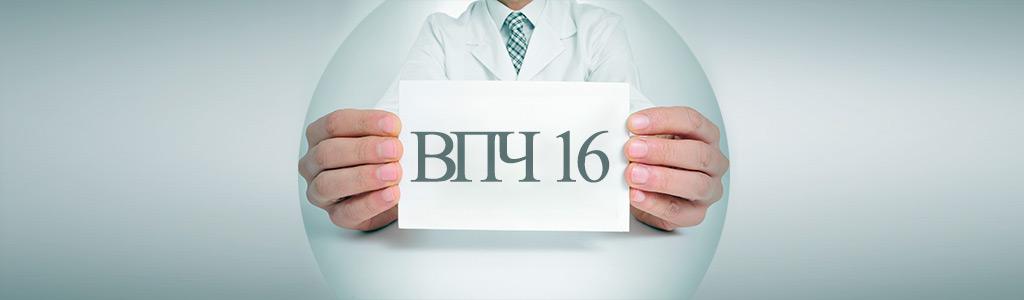 Диагностика и лечение ВПЧ 16 типа