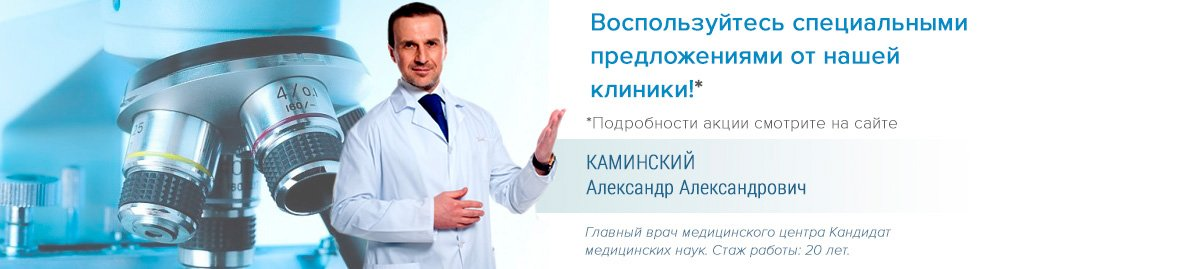 Акции и предложения клиники Благое Дело